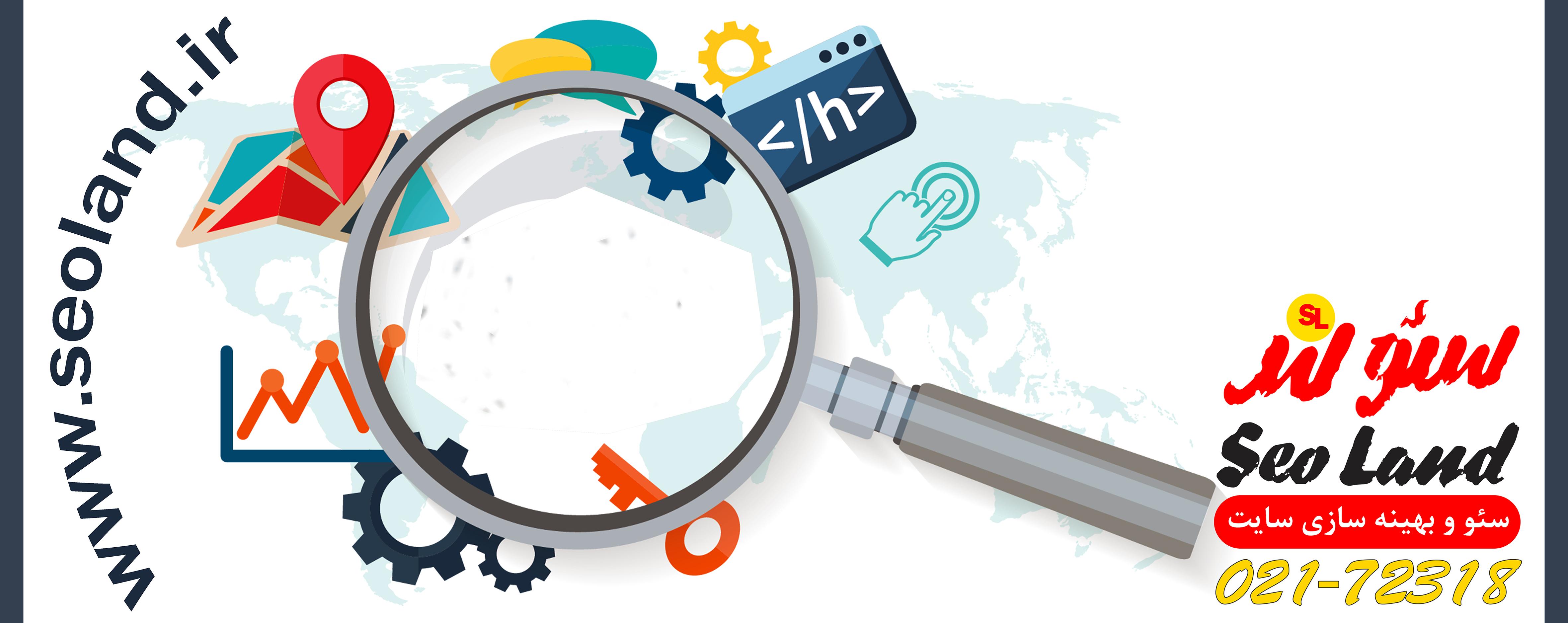 نحوه دیده شدن صفحات در موتورهای جستجو